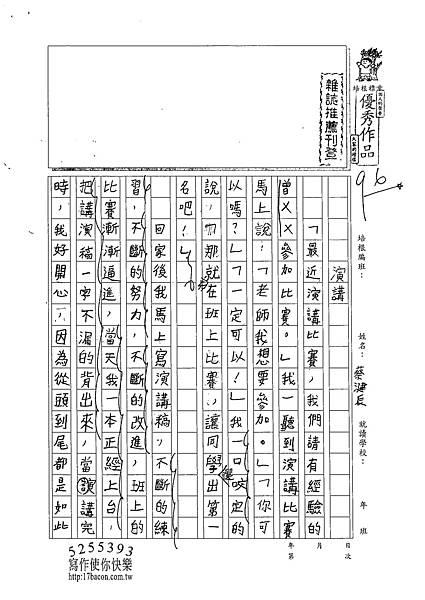 102W6404蔡湕辰 (1)