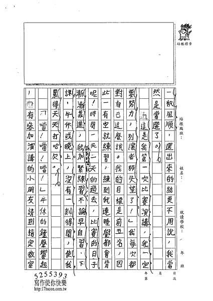 102W6404蔡湕辰 (2)