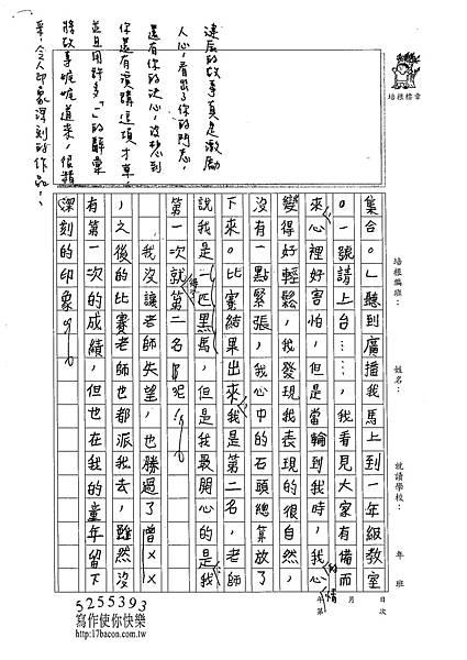 102W6404蔡湕辰 (3)