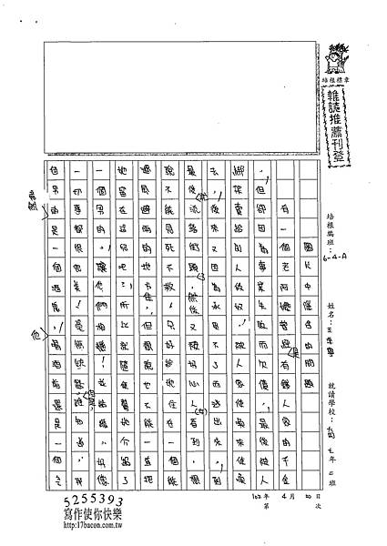 102WA403王季寧 (1)