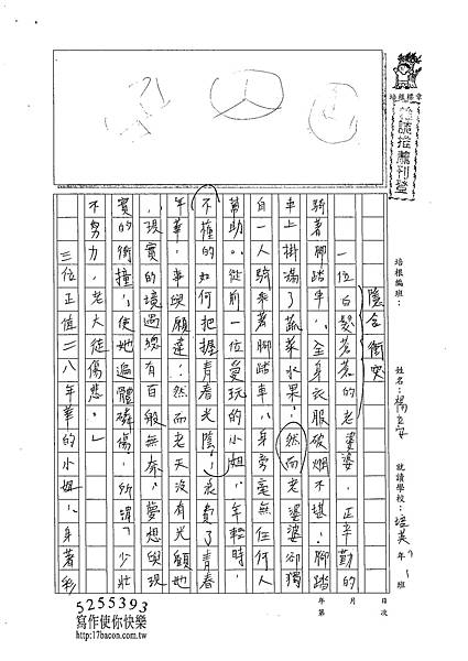 102WA403楊立安 (1)