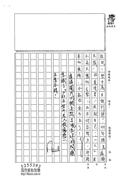 102WA403楊立安 (3)