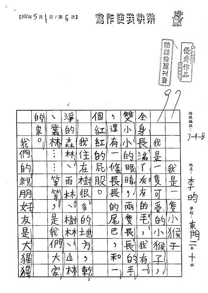 102WB406李昀 (1)
