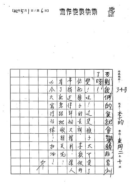 102WB406李昀 (3)