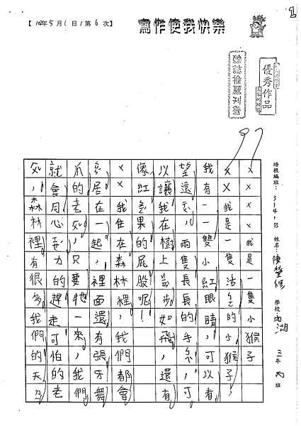 102WB406陳瑩修 (1)