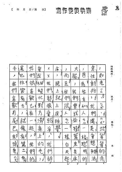 102WB406陳瑩修 (2)