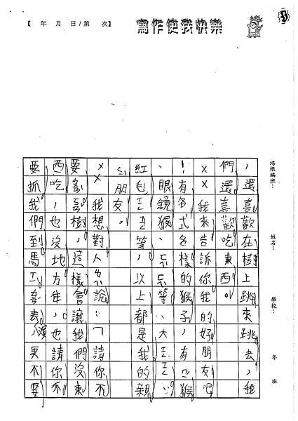 102WB406陳瑩修 (3)