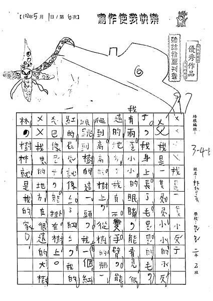 102WB林哲玄 (1)