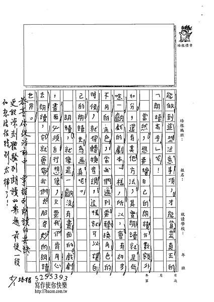 102W4406張峻睿 (2)