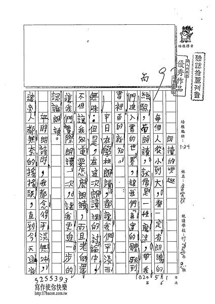 102W4406盧愛群 (1)