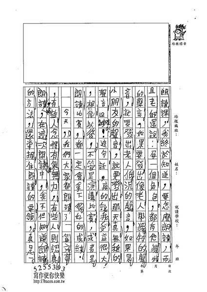102W4406盧愛群 (2)