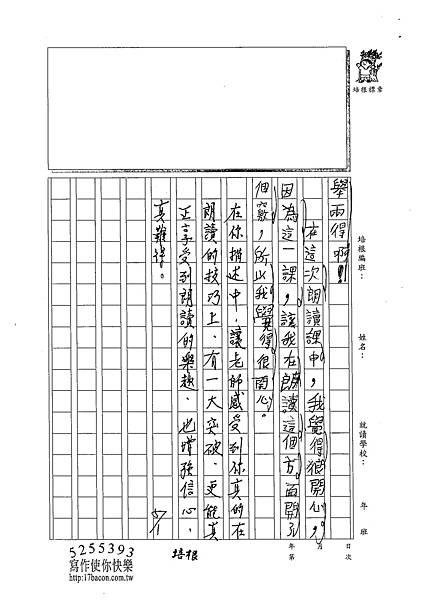 102W4406盧愛群 (3)