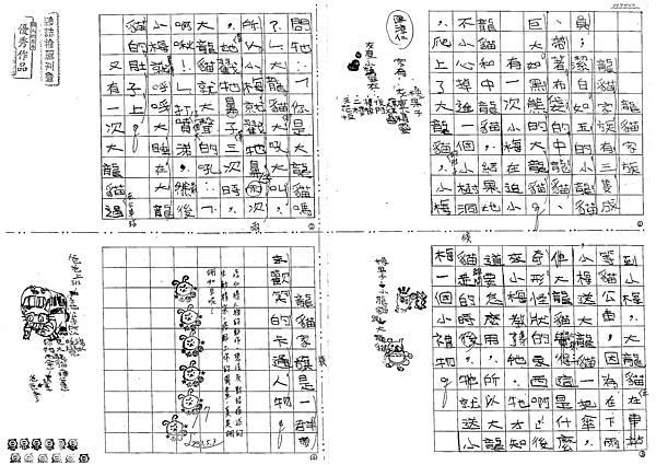 102W3406陳淳仁