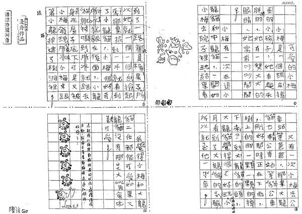 102W3406陳淳敏