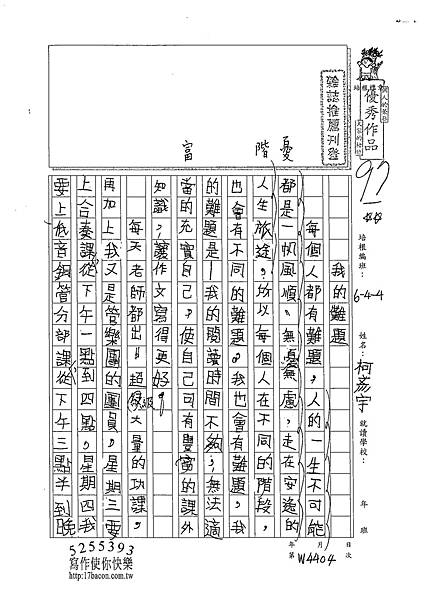 102W4404柯彥宇 (1)