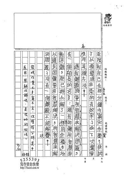 102W4404柯彥宇 (3)