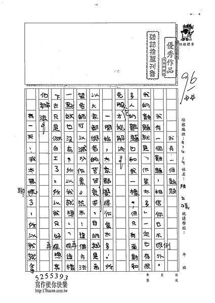 102W4404陳立曦 (1)
