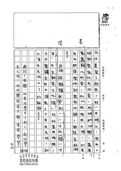 102W4404陳立曦 (2)