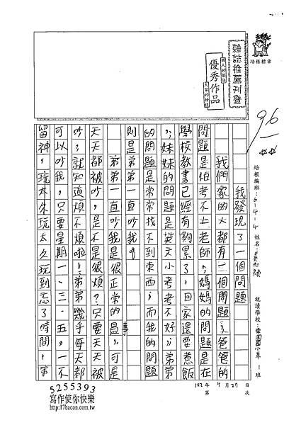 102W4404黃虹禎 (1)