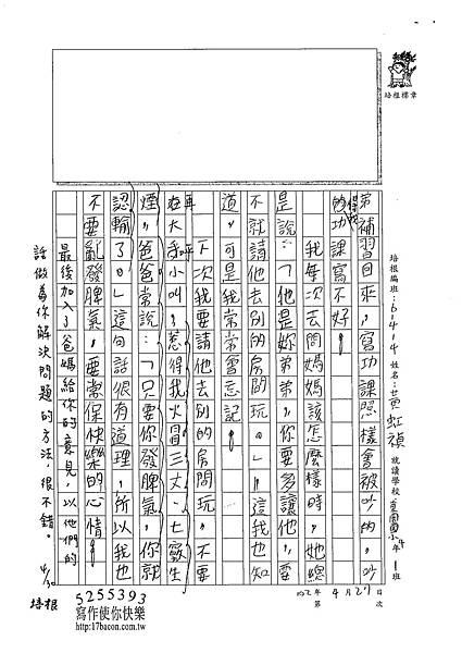 102W4404黃虹禎 (2)