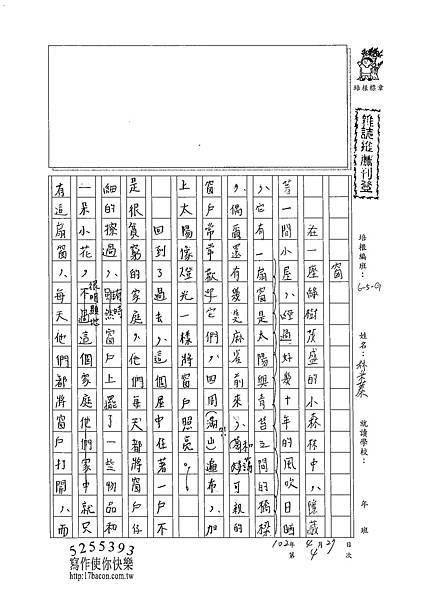 102WG404林采蓁 (1)