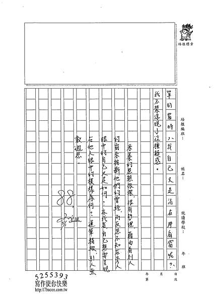 102WG404林采蓁 (3)