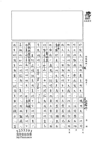 102WG404陳冠樺 (2)