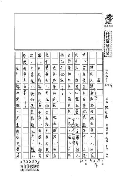 102WG404陳嘉偉 (1)
