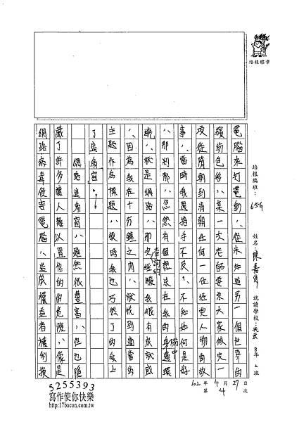 102WG404陳嘉偉 (2)