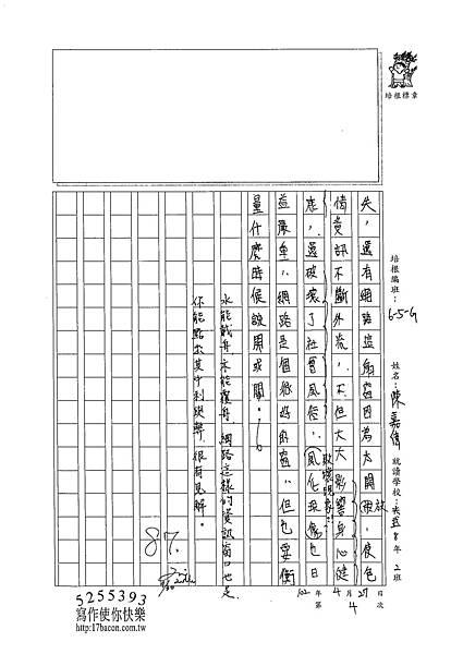 102WG404陳嘉偉 (3)