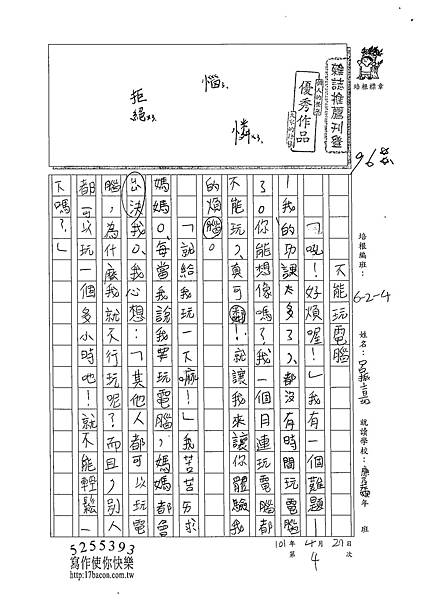 102W4404呂振嘉 (1)