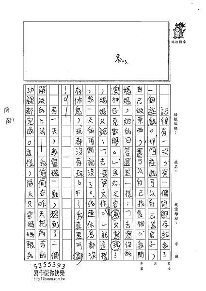 102W4404呂振嘉 (2)