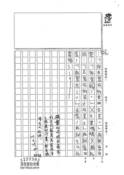 102W4404呂振嘉 (3)