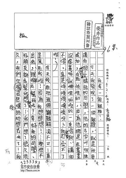 102W4404李亞綸 (1)