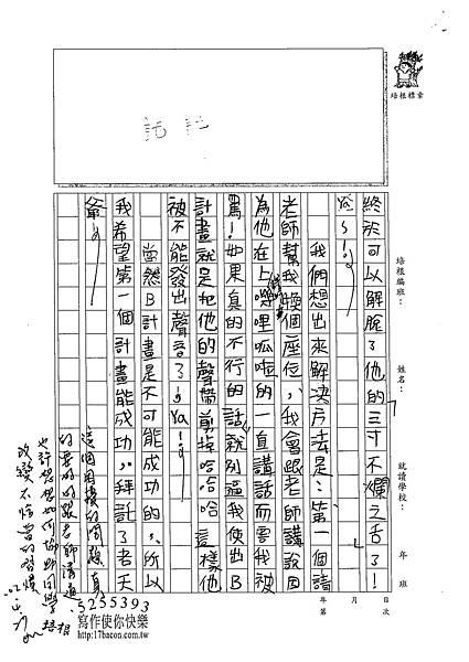 102W4404李亞綸 (2)