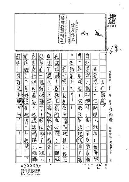 102W4404徐伊瑾 (1)