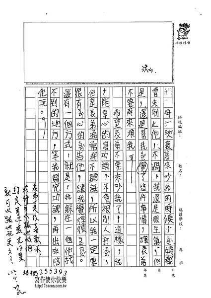 102W4404徐伊瑾 (2)