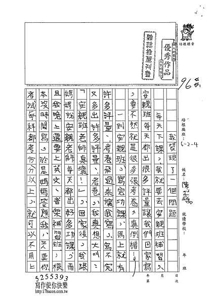 102W4404陳芊瑀 (1)