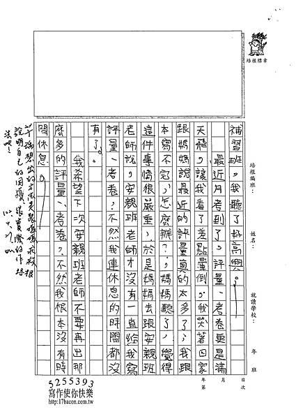 102W4404陳芊瑀 (2)
