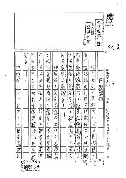102W4404黃廷睿 (1)