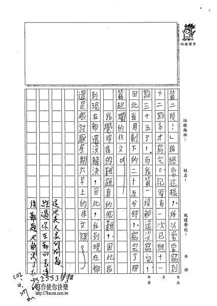 102W4404黃廷睿 (2)