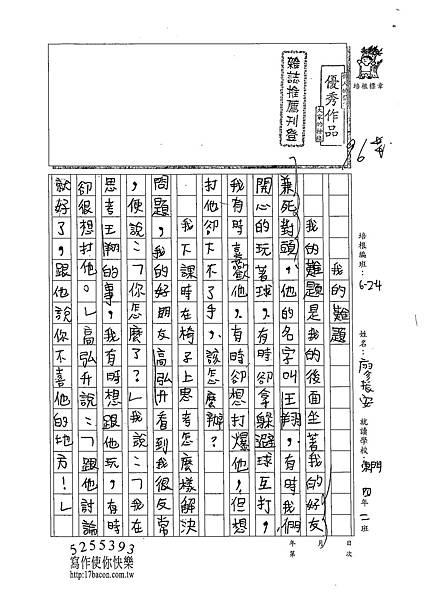 102W4404廖振安 (1)