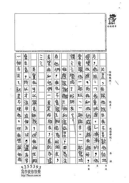 102W4404廖振安 (2)