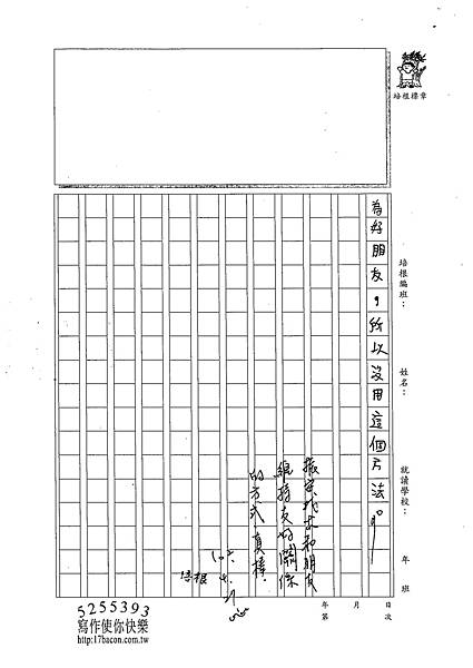 102W4404廖振安 (3)