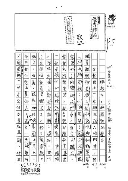 102W6403蔡宇翔 (1)