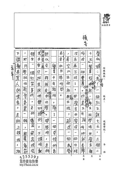 102W6403蔡宇翔 (2)