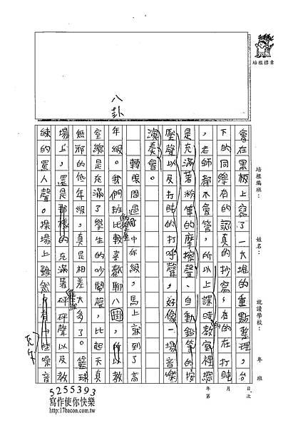 102W6403蔡宇翔 (3)