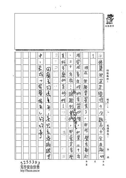 102W6403蔡宇翔 (4)