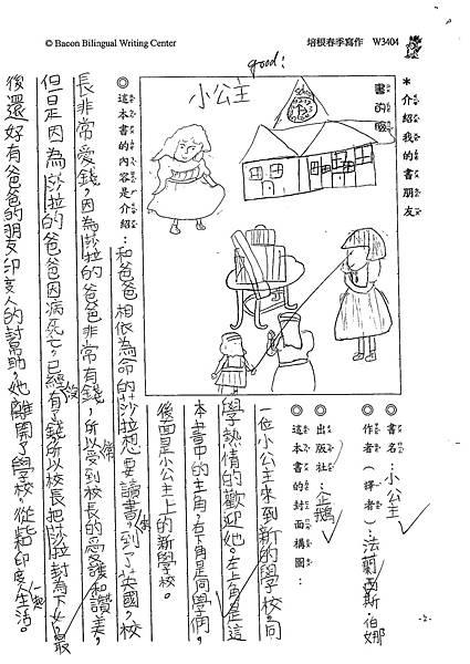 102W3404黃颽蓁 (1)