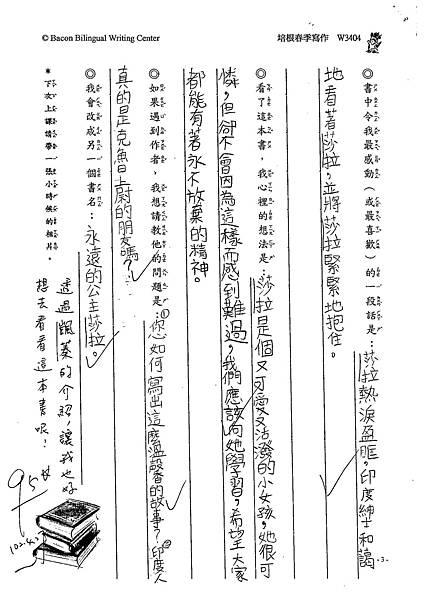 102W3404黃颽蓁 (2)